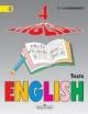 Английский язык 4 кл. Контрольные и проверочные работы